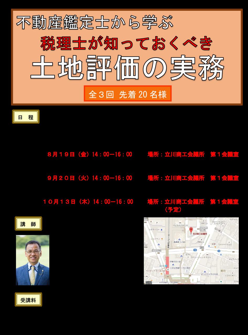 徳元先生セミナー表